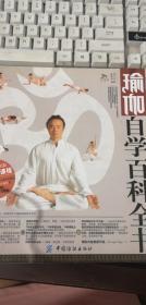 瑜伽自学百科全书【有一张光盘】