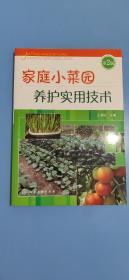 家庭小菜园养护实用技术(第二版)