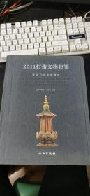 2011打击文物犯罪专项行动成果精粹