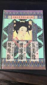 中国古代禁毁言情小说:鸳鸯影,绣球缘,五美缘