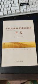 中华人民共和国食品安全法实施条例 释义