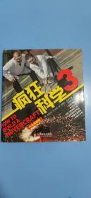疯狂科学3(彩色典藏版)