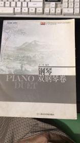 钢琴·双钢琴卷