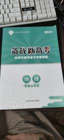 备战新高考,北京市高考复习专题训练,2021 地理