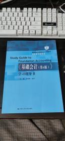 《基础会计(第6版)》学习指导书/教育部经济管理类主干课程教材·会计与财务系列