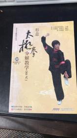 武术分解教学丛书:形意太极拳分解教学(88式)