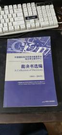 中国国际经济贸易仲裁委员会域名争议解决中心裁决书选编.2003~2004年.2003~2004