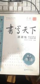 书写天下,初中语文八年级上册