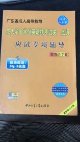 广东省成人高等教育成人学士学位英语统考过关一点通——应试专项辅导非英语专业内含MP3光盘