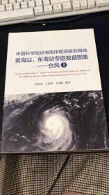 中国科学院近海海洋观测研究网络黄海站、东海站专题数据图集——台风Ⅰ