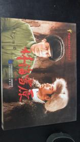 红色经典系列:林海雪原