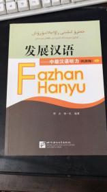 发展汉语.中级汉语听力:民族版.上