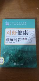 对虾健康养殖问答(第2版)