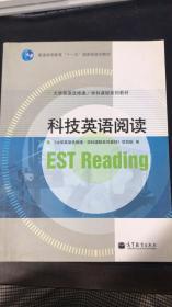 科技英语阅读