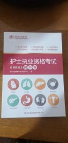 护士执业资格考试