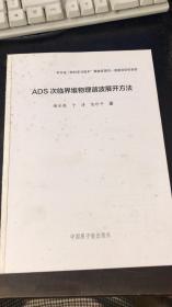 ADS次临界堆物理谐波展开方法