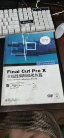 苹果专业培训系列教材:Final Cut Pro X非线性编辑高级教程