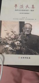 平淡天真:我的父亲爱新觉罗。载涛