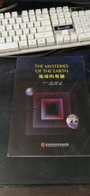 地球的奥秘