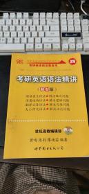 2016考研英语语法精讲