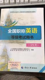 全国专业技术人员职称外语等级考试用书:2015全国职称英语等级考试用书