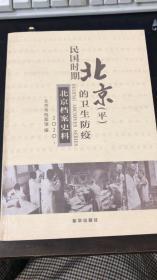 民国时期北京(平)的卫生防疫.北京档案史料 2020.1