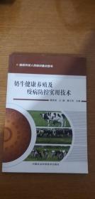 奶牛健康养殖及疫病防控实用技术