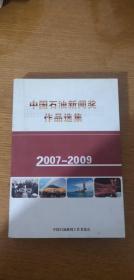 中国石油新闻奖作品选集2007—2009