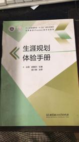 生涯规划体验手册