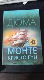 MOHTE KPИCTO гYH Ⅲ