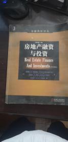 房地产融资与投资