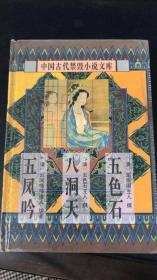 中国古代禁毁言情小说 五色石 八洞天 五凤吟