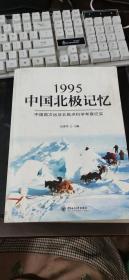 1995北极记忆