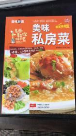 美味私房菜/美味厨房系列丛书