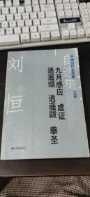 刘恒自选集1-九月感应 虚证 逍遥颂 逍遥跋 拳圣