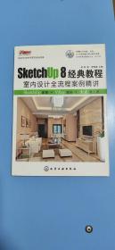 SketchUp 8经典教程:室内设计全流程案例精讲