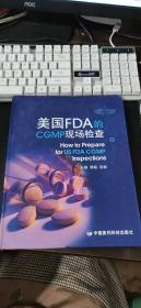 美国FDA的CGMP现场检查
