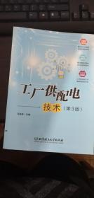 工厂供配电技术(第3版)