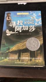 长青藤书系纽伯瑞儿童文学奖银奖:寻找阿加莎