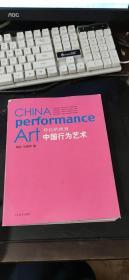 异化的肉身:中国行为艺术