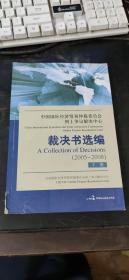 中国国际经济贸易仲裁委员会网上争议解决中心裁决书选编2005-2008(下)