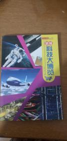 新编科技大博览【上册】