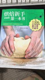 烘焙新手必备的第一本书