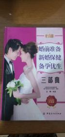 婚前准备·新婚保健·备孕优生三部曲