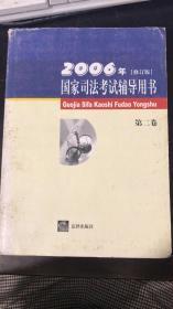 2006年国家司法考试辅导用书