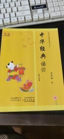 中华经典诵读课本. 四年级下