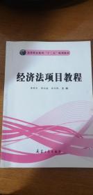 经济法项目教程