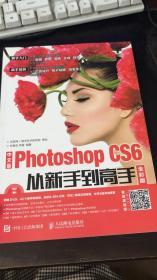 中文版Photoshop CS6从新手到高手 全彩版