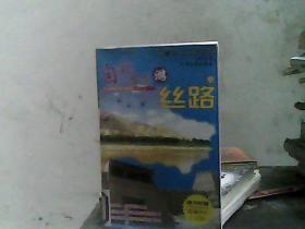 自由自在游丝路/超In中国旅游手册
