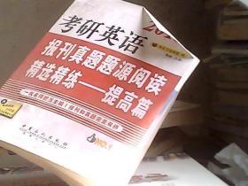 2013考研英语·报刊真题题源阅读精选精练:提高篇